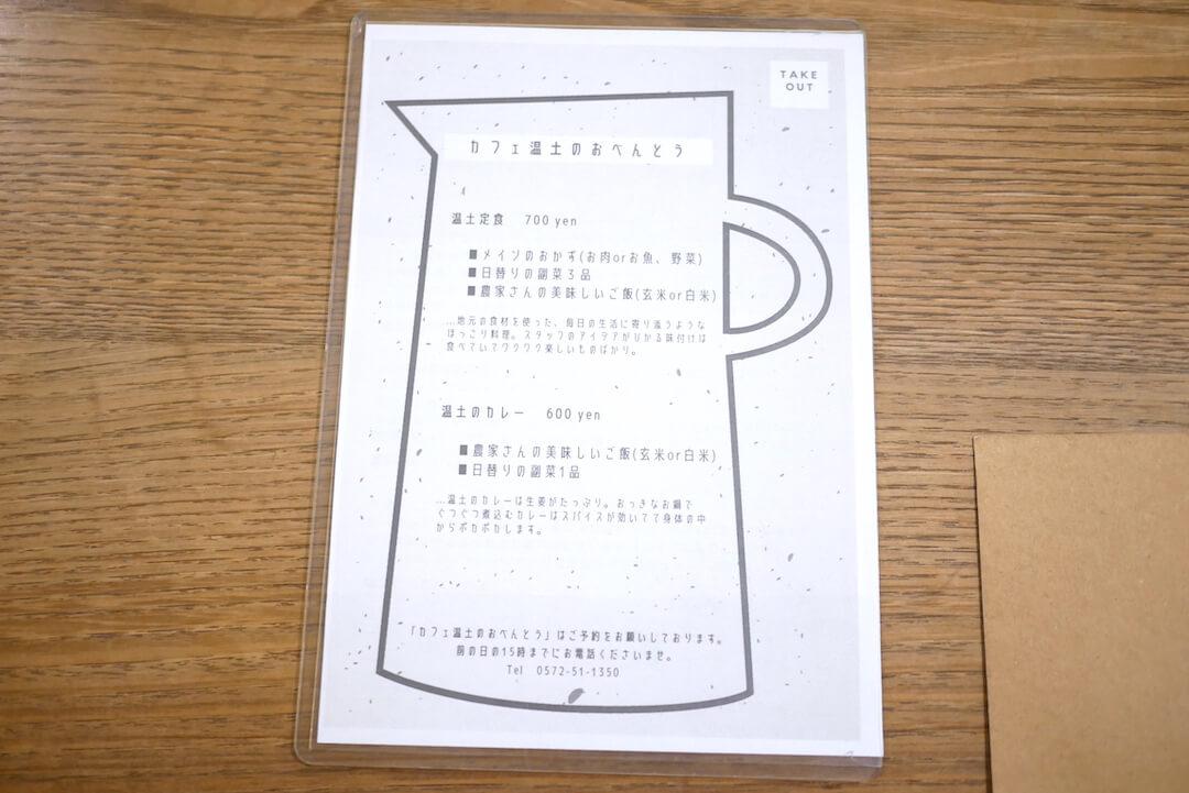 うつわとごはんカフェ温土 多治見 岐阜カフェ ナチュラル 薬膳ランチ 陶芸作家 雑貨 テイクアウト