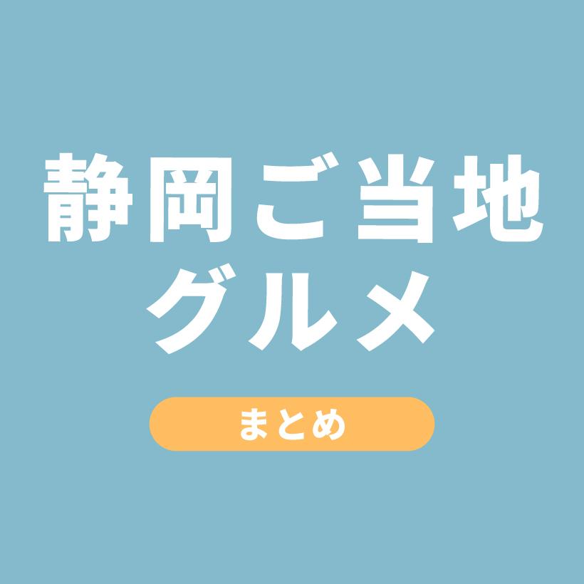 静岡ご当地グルメ 人気 有名 特集 まとめ記事