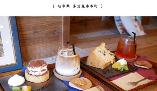 【多治見市】喫茶わに・本屋の中にカフェ!読書しながらティラミスタルトでティータイム♪in ヒラクビル