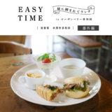 【番外編:滋賀県米原市】カフェ EASY TIME『緑に囲まれたカフェで優雅なランチ』in ローザンベリー多和田