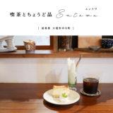 【大垣市】喫茶とちょうど品 エントワ・古民家風&昭和レトロ&ナチュラルが混合の最高空間♪雑貨・ブックカフェ