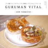 【不破郡垂井町】GURUMAN VITAL(グルマンヴィタル)垂井本店・まさにパンの森!遊べるステキな空間と様々なパン屋さん♪