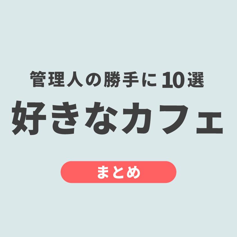 特集 まとめ 好き カフェ 岐阜 愛知 静岡