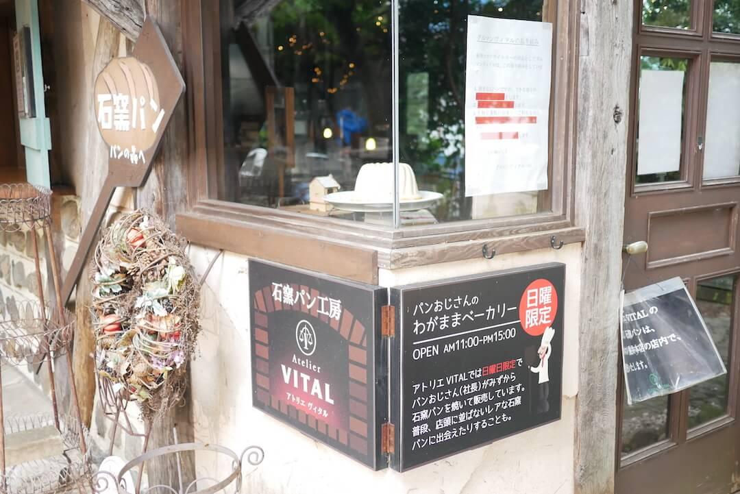 【不破郡垂井町】GURUMAN VITAL(グルマンヴィタル)垂井本店 パン屋さん 岐阜カフェ