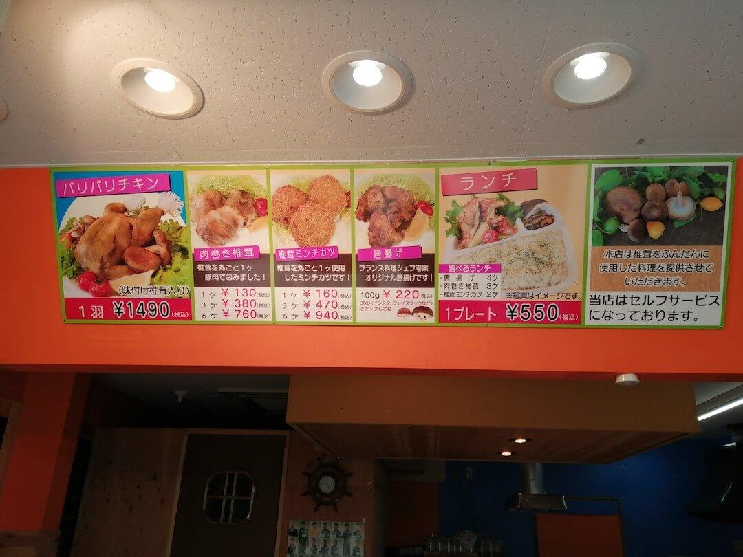 パリパリチキン本巣店 ローストチキン テイクアウト岐阜 鶏 カフェグルメ