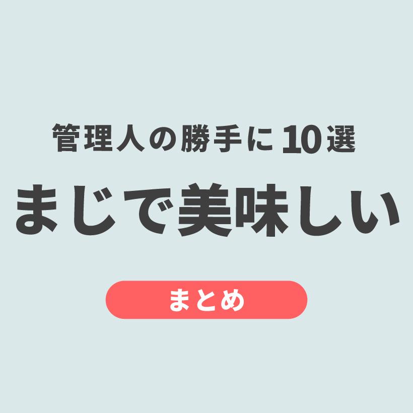 特集 まとめ 美味しい カフェ グルメ 岐阜 愛知 静岡