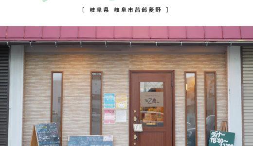 【岐阜市】薬膳カフェZEN・美と健康の薬膳料理をいただけるヘルシーなお店!※蕎麦アレルギー注意