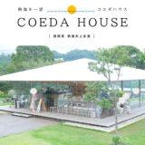 【熱海市】COEDA HOUSE(コエダハウス)熱海を一望するフォトスポット♪[アカオハーブ&ローズガーデン]
