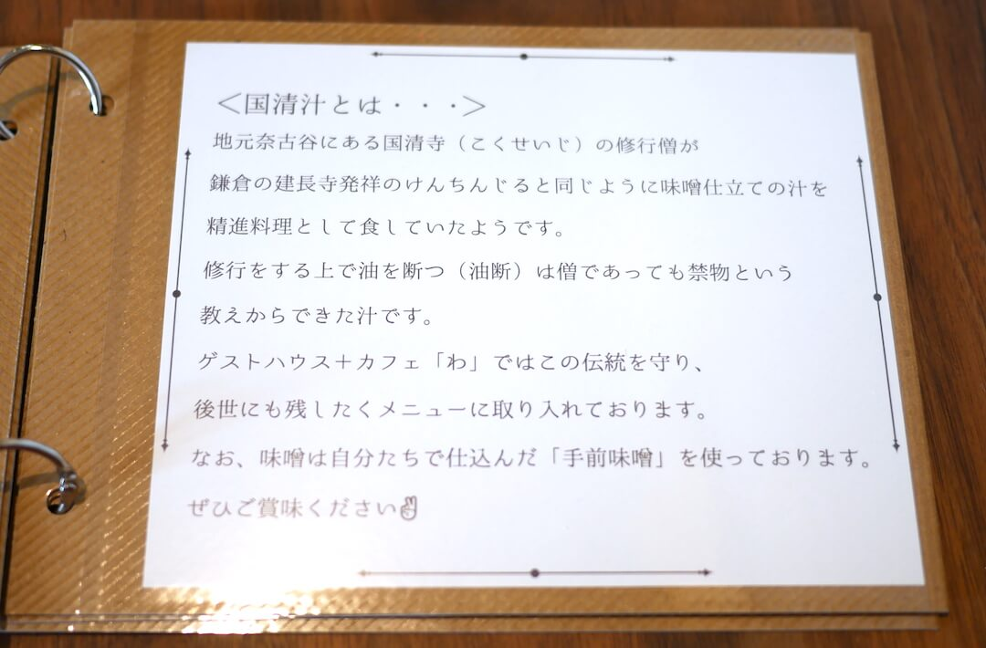 【伊豆の国市】古民家カフェわ ゲストハウス 静岡カフェ オーガニック ランチ