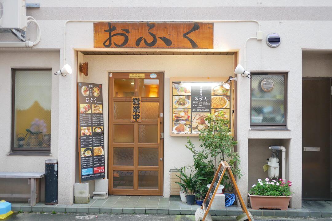 和韓料理 おふく 熱海グルメ 熱海ディナー 静岡