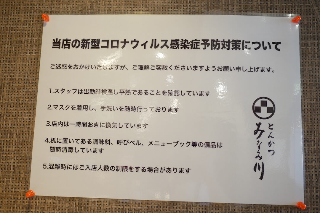 とんかつみなみ川瑞穂店 岐阜ランチ ひれかつ エビフライ