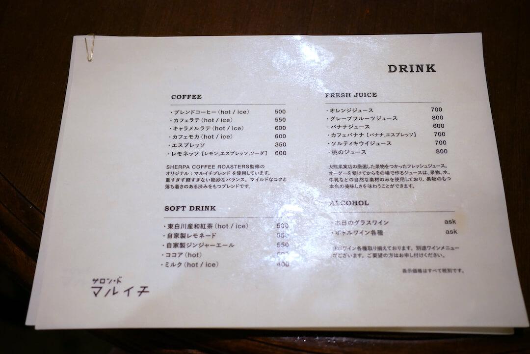 サロン・ド マルイチ 岐阜市カフェ 柳ヶ瀬 純喫茶 スイーツ テイクアウト