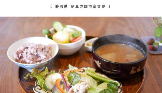 【伊豆の国市】guest house+cafe古民家カフェわ・無農薬米の釜戸炊きごはんと精進料理のランチ!