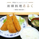 【熱海市】和韓料理おふく・熱海グルメの「アジフライ」食べるならココが美味しい!