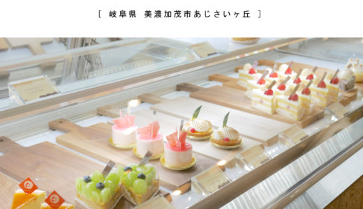 【美濃加茂市】たんど~る本店・おしゃれなケーキ屋さんの可愛いケーキたち♪薪ストーブもあるカフェスペースも♪