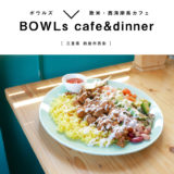 BOWLs cafe & dinner(ボウルズ) 三重カフェ ランチ 鈴鹿市