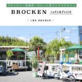 【鈴鹿市】BROCKEN cafe&field(ブロッケン)西海岸・ガレージ系オシャレカフェ!テラス席&BAR