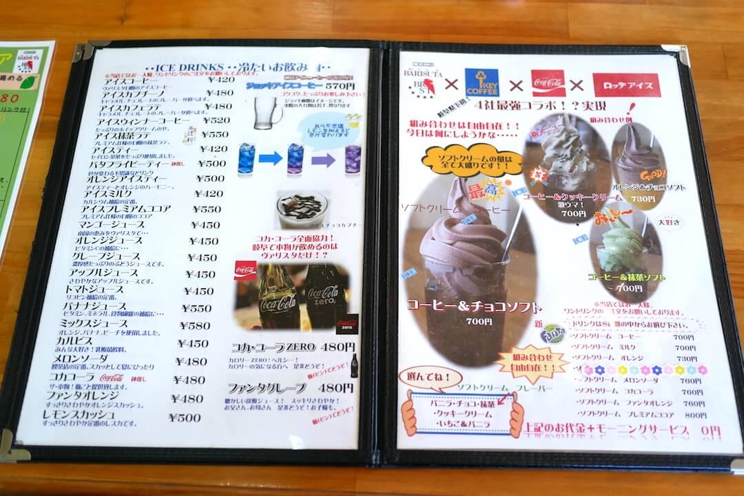 珈琲工房 BARISUTA(ヴァリスタ)岐阜カフェ モーニング 玉子サンド 岐南町