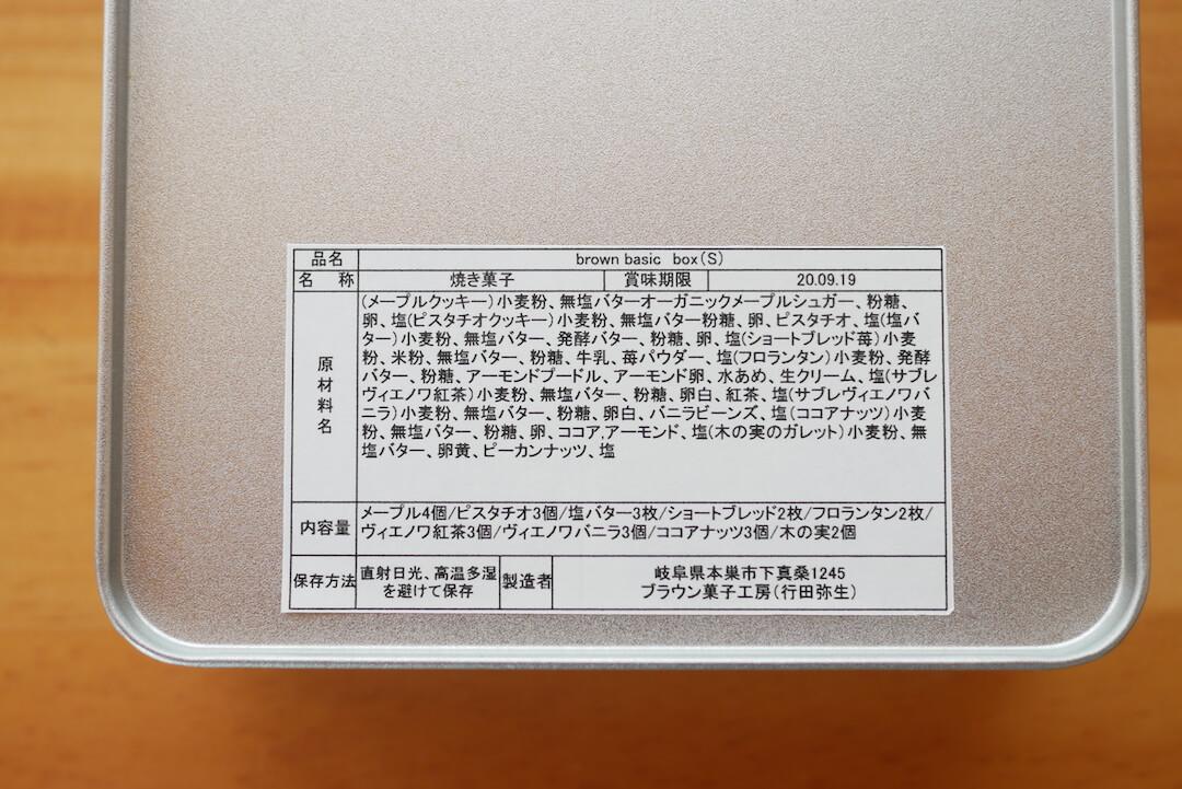 ブラウン菓子工房 通販 焼き菓子 クッキー缶 岐阜
