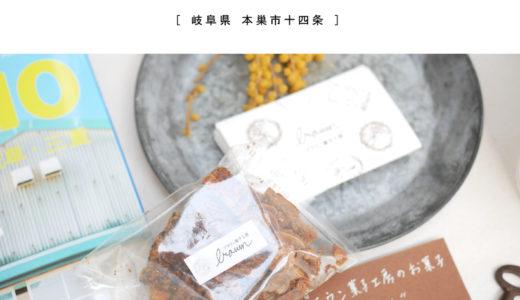 【本巣市】ブラウン菓子工房・小さな焼き菓子専門店 [toki toki store] 無料プレゼント貰った♪ナチュラル&雑貨
