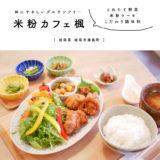 米粉カフェ楓 岐阜カフェ グルテンフリー ランチ 米粉ケーキ