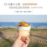 【津市】T2の菓子工房 T2COLLECTION 山の手テラス店「栗のプリンアラモード」をテイクアウトして海で食べる♪