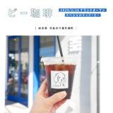 【羽島市】ビー珈琲・こだわりスペシャリティコーヒーをテイクアウト♪2020年3月オープン!
