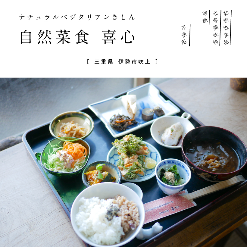 自然菜食 喜心(ナチュラルベジタリアン) オーガニック 三重カフェ 三重ランチ 伊勢市 和食