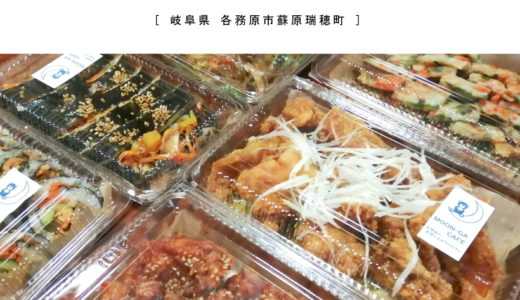 【各務原市】MOON-GA CAFE(ムーンガカフェ)・韓国料理のキンパッ・ヤンニョムチキン・チヂミなどをテイクアウト!