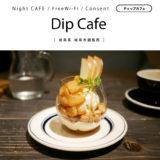 【岐阜市】DipCafe(ディップカフェ)夜カフェ利用にオススメ!「パフェとラテをいただきました」フリーWi-Fi・コンセント有