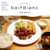 【鈴鹿市】NaifBlanc(ナフブラン)ナチュラル系カフェでディナー♪評判を生んだ「とんてき&エビフライ」が美味しい!