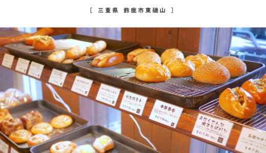 【鈴鹿市】biotope(ビオトープ)リーズナブルなパン屋さん!しっとり食パン・おやつにフルーツパン・ラスク