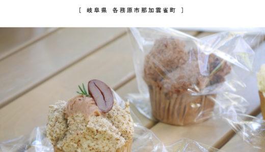 【各務原市】KAKAMIGAHARA STAND(カカミガハラスタンド)「蒸しパンテイクアウト(マロン・さつまいも・チョコ)」in学びの森