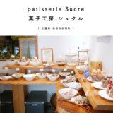 【桑名市】菓子工房シュクル・ケーキ&焼き菓子どちらも充実!「モンブラン・サブレをテイクアウト」リーズナブル
