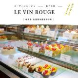 【各務原市】LE VIN ROUGE(ル・ヴァンルージュ)キラキラ可愛らしいケーキとロールケーキが評判!クリスマスケーキが美味しい!シャンメリープレゼント♪