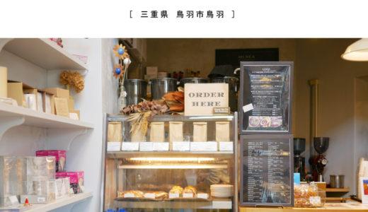 【鳥羽市】MUSEA(ミュゼア)ジェネラルストア&カフェ・雑貨・アート系でオシャレ!2階イートインOK