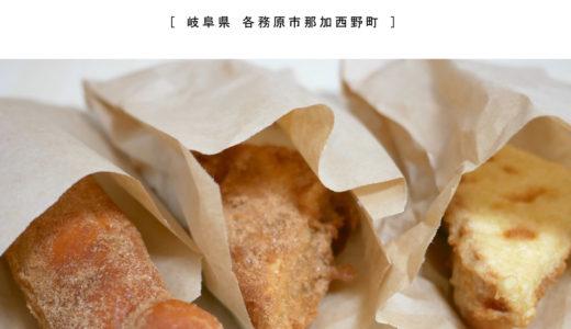【各務原市】あげパン屋 儀十郎『昔ながらのあげパンを味わえる』専門店!地元民に愛される屋台おやつ・テイクアウト