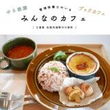 【松阪市】管理栄養士のいるみんなのカフェ「クリスマスワンプレートランチ」薬膳・薬局併設・ブックカフェ♪