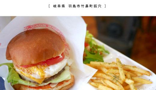 【羽島市】ヒッチングスサラサ『国産牛100%伝統の味佐世保バーガーでランチ!選べるサイズと焼き加減』ハンバーガーの元祖・テイクアウト・移動販売