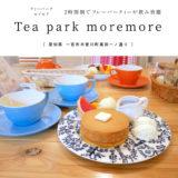 【一宮市】Tea park moremore(ティーパークモアモア)2時間制で紅茶飲み放題!究極のホットケーキとフレーバーティーが美味しい♪(最高級ムレスナティー)紅茶専門店