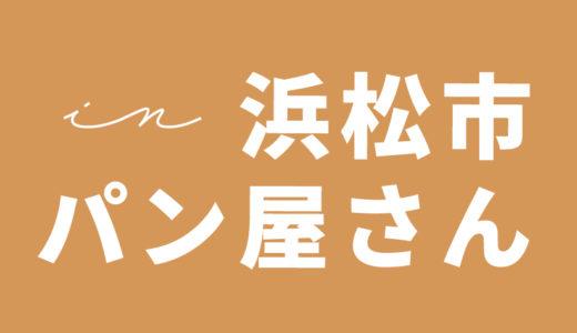 浜松市のパン屋さん・ベーカリー【まとめ】