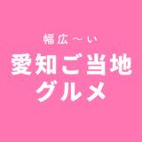 愛知グルメ【名産物&人気店】集合!!