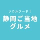 静岡グルメ【名産物&人気店】集合!!