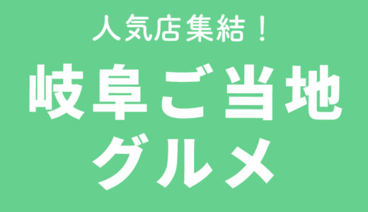 岐阜グルメ【名産物&人気店】集合!!