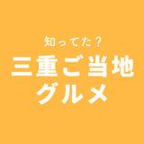 三重グルメ【名産物&人気店】集合!!