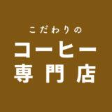 珈琲専門店&コーヒースタンドまとめ『自家焙煎・豆販売』