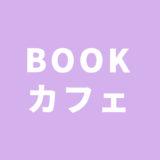 ゆっくり読書を楽しめるブックカフェ!まとめ