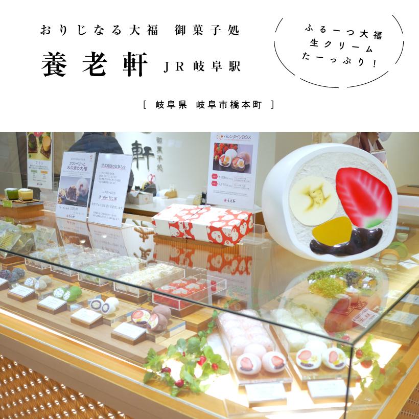 養老軒 和菓子 スイーツ 岐阜駅 フルーツ大福 グルメカフェ東海