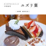 【岐阜市】ユズリ葉 『お菓子のテイクアウトのみ営業・4種類1セット販売!』※予約制