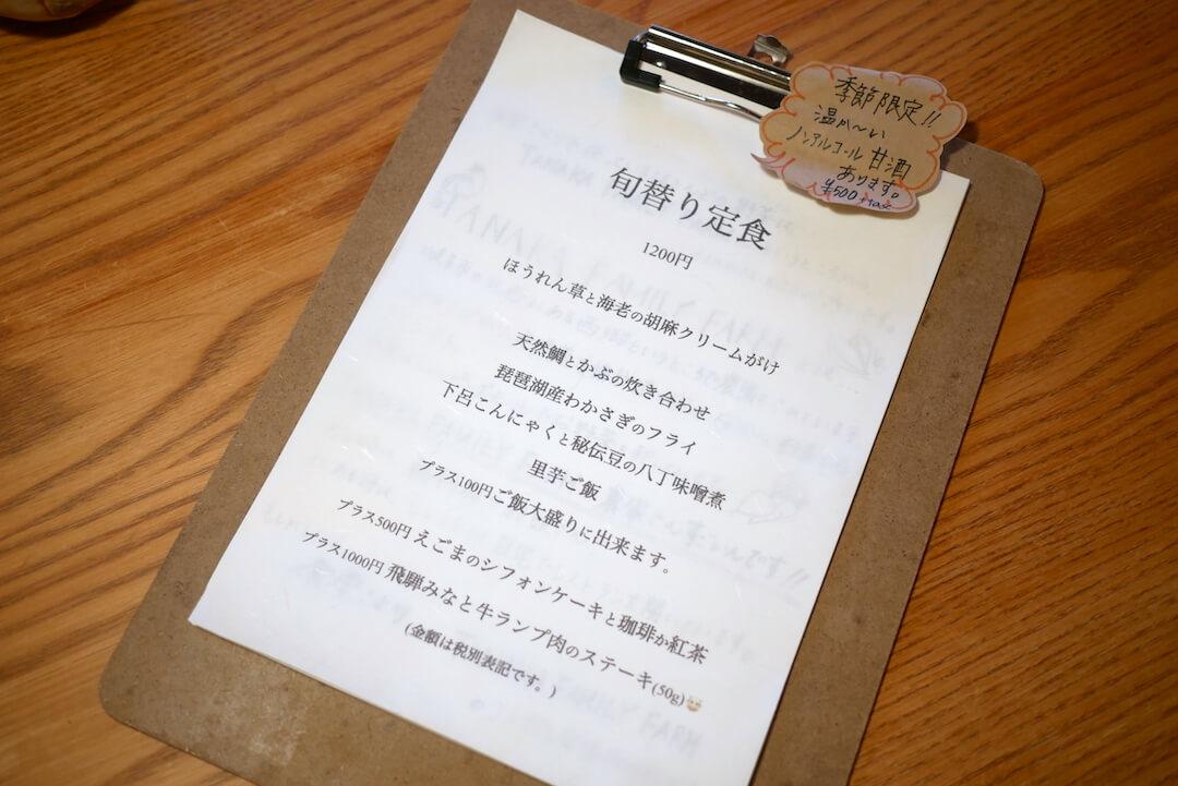 【岐阜市】食堂こより 河原町 和食 定食 グルメカフェ東海 岐阜カフェ